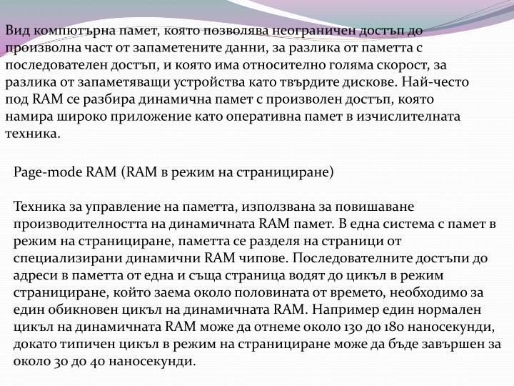 ,          ,       ,      ,        . -  RAM       ,          .