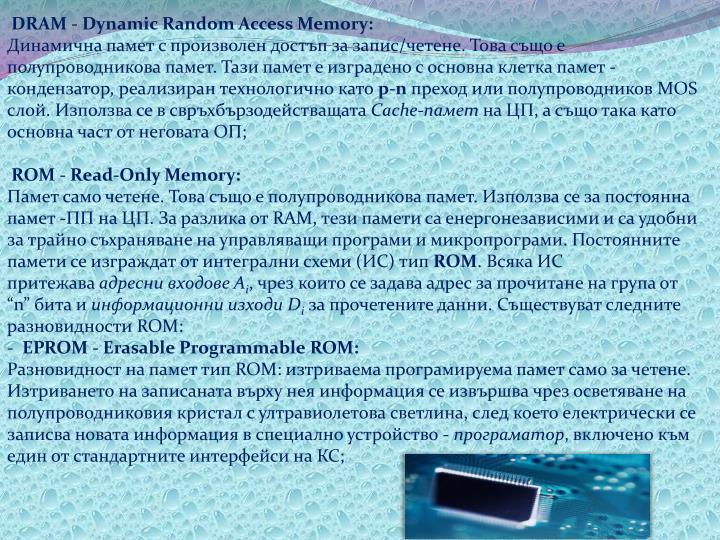 DRAM - Dynamic Random Access Memory: