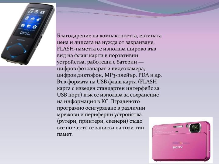 ,        , FLASH-           ,        ,  , MP3-, PDA  .    USB   (FLASH       USB )         .          (, , )
