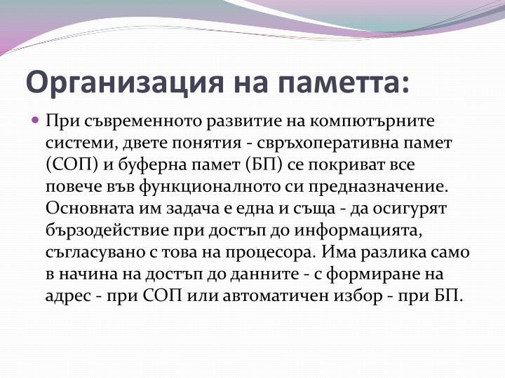 Организация на паметта:
