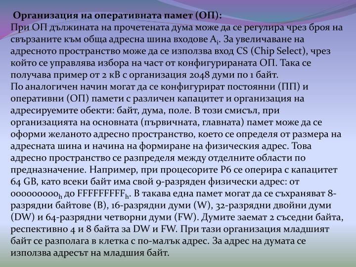 Организация на оперативната памет (ОП):