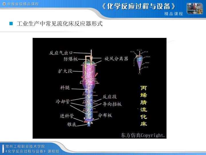工业生产中常见流化床反应器形式