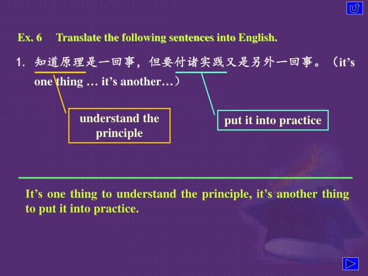 Ex. 6Translate the following sentences into English.