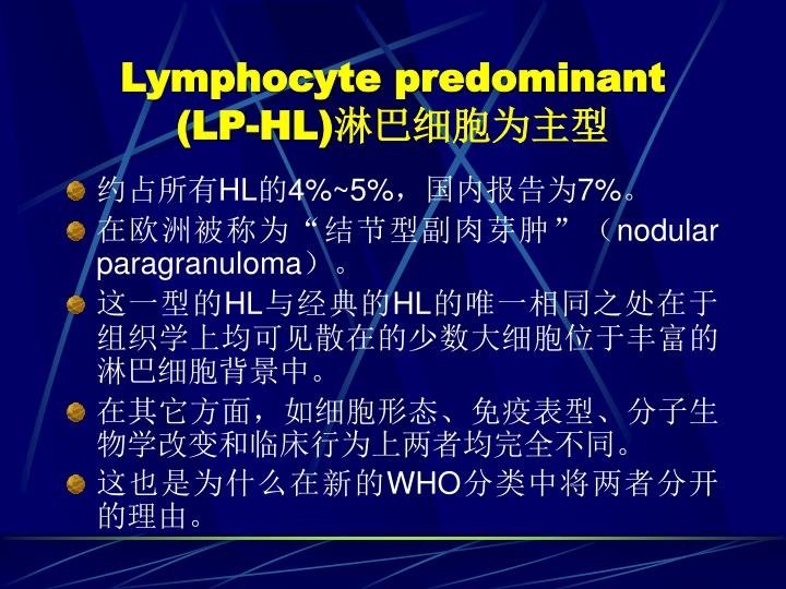 Lymphocyte predominant