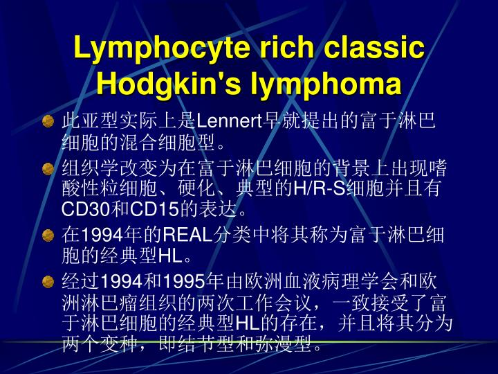 Lymphocyte rich classic Hodgkin's lymphoma