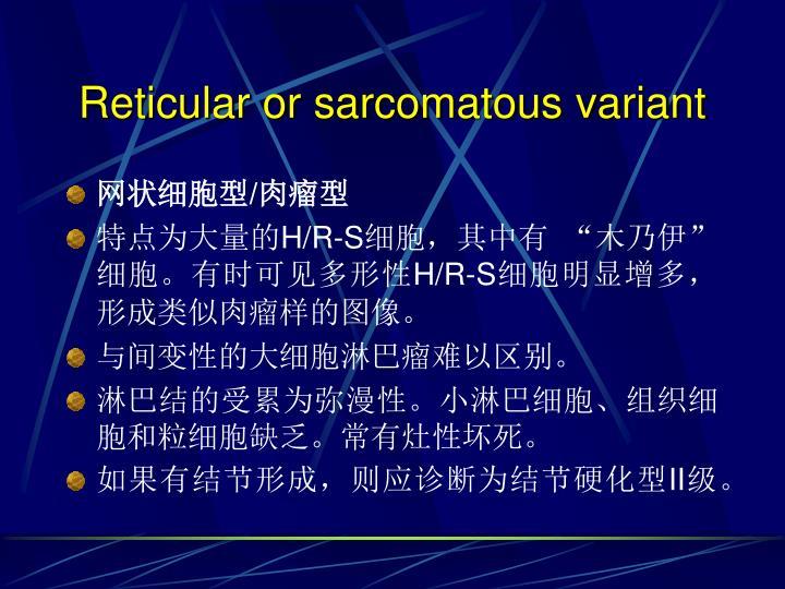 Reticular or sarcomatous variant