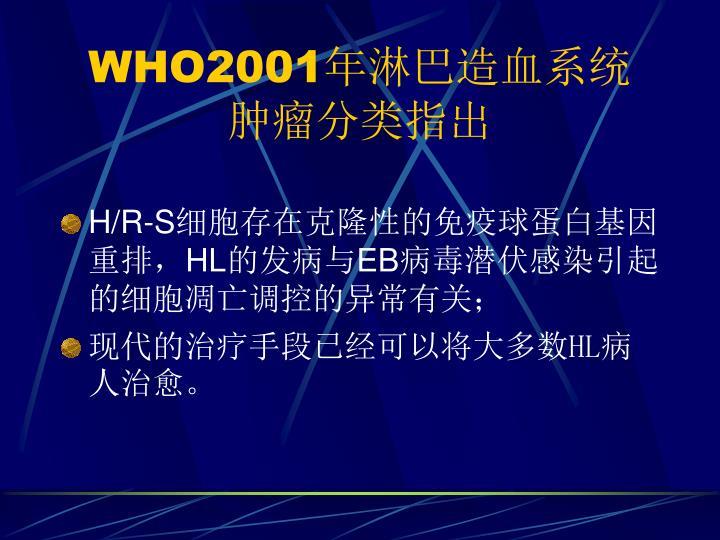 WHO2001