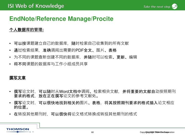 EndNote/Reference Manage/Procite