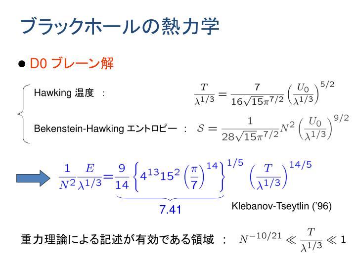 ブラックホールの熱力学