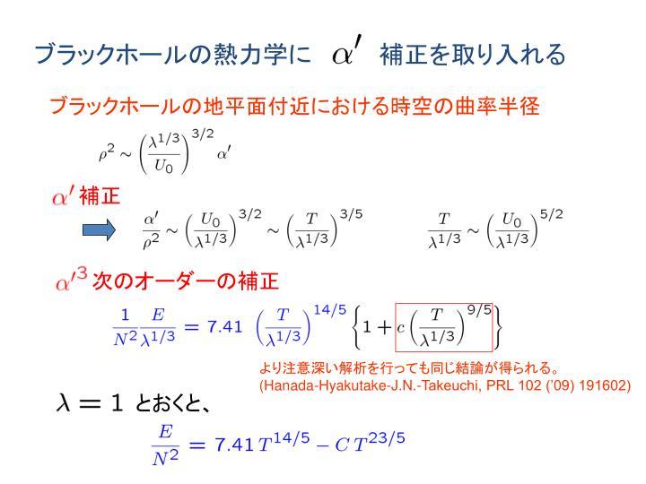 ブラックホールの熱力学に    補正を取り入れる