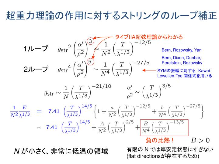 超重力理論の作用に対するストリングのループ補正