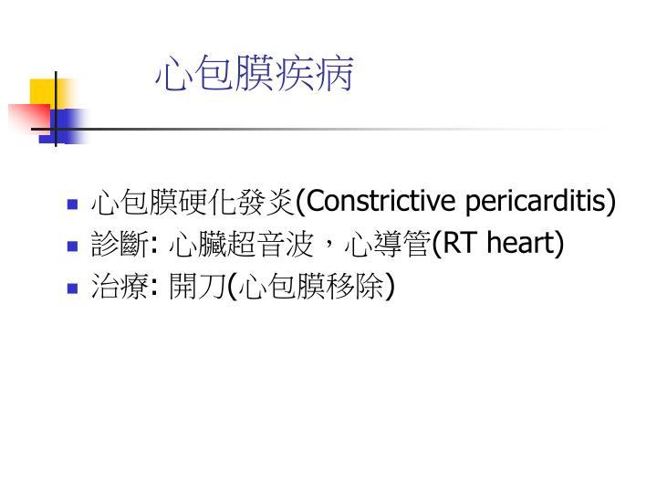 心包膜疾病