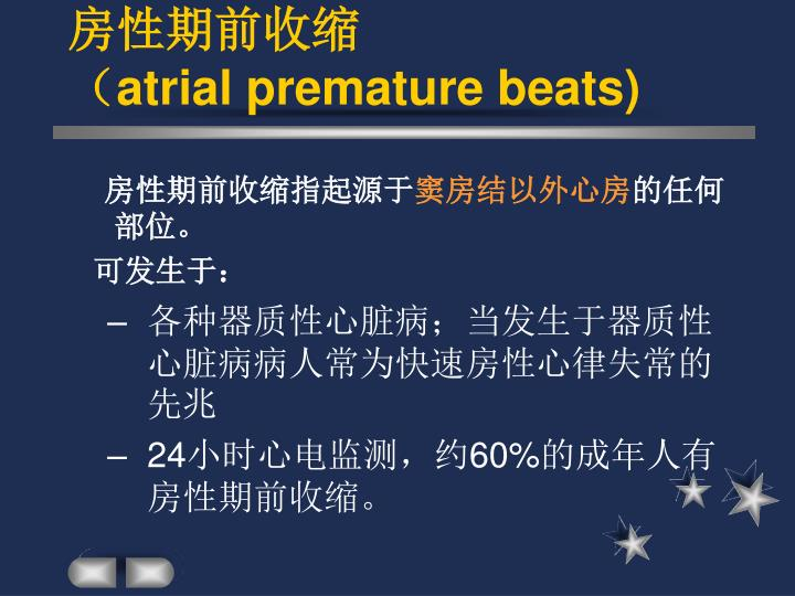 Atrial premature beats