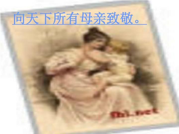 向天下所有母亲致敬。