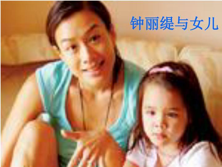 钟丽缇与女儿