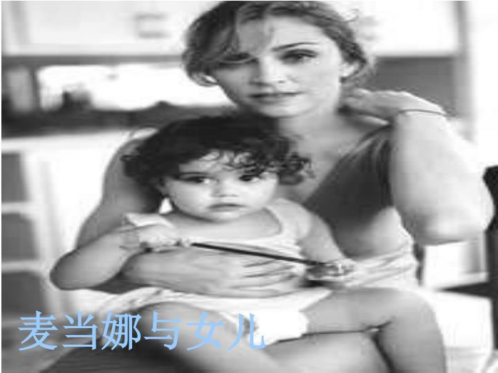 麦当娜与女儿