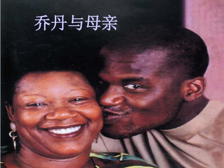 乔丹与母亲