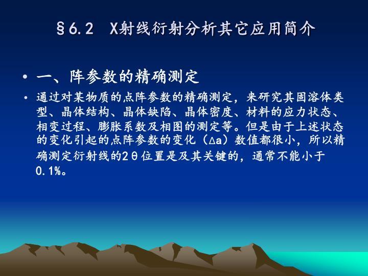 §6.2  X