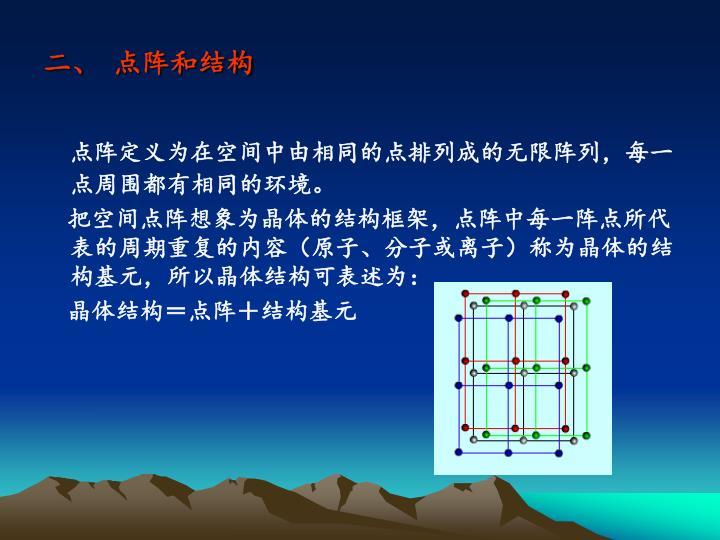 二、 点阵和结构