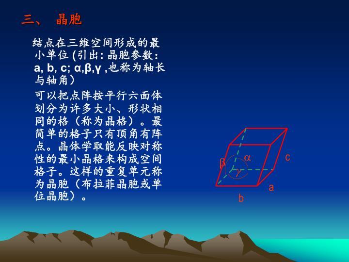 结点在三维空间形成的最小单位