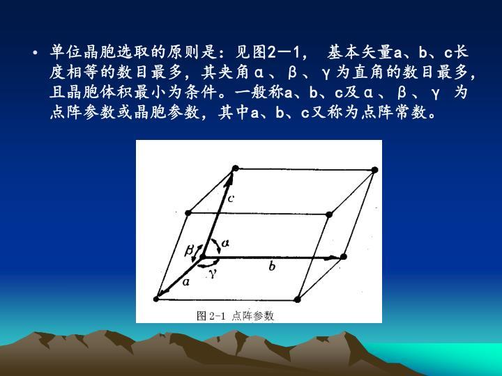 单位晶胞选取的原则是:见图
