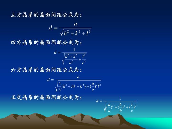 立方晶系的晶面间距公式为: