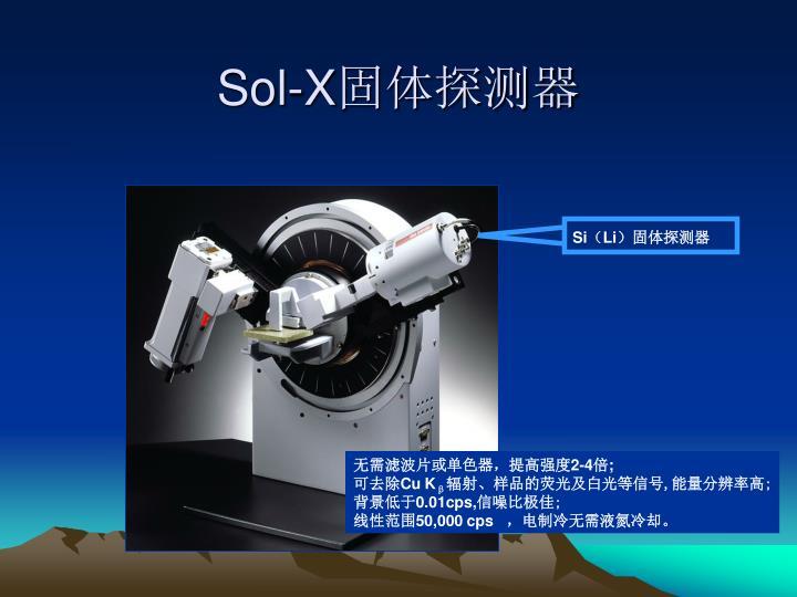 Sol-X