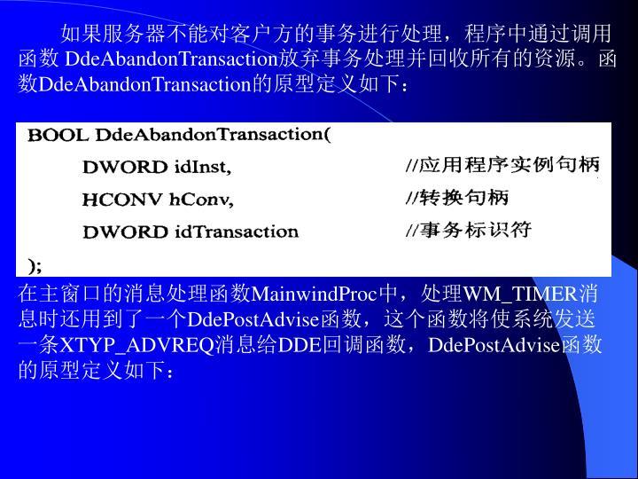 如果服务器不能对客户方的事务进行处理,程序中通过调用函数