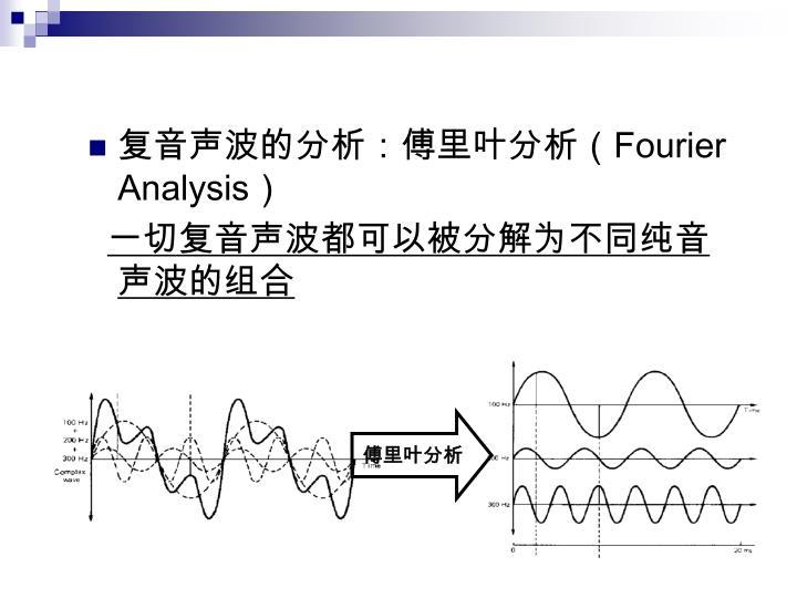 傅里叶分析