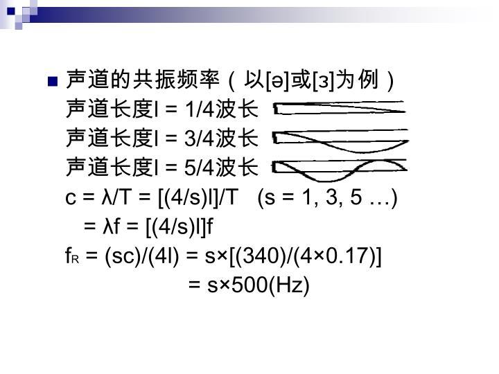 声道的共振频率(以