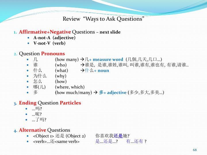 "Review  ""Ways to Ask Questions"""