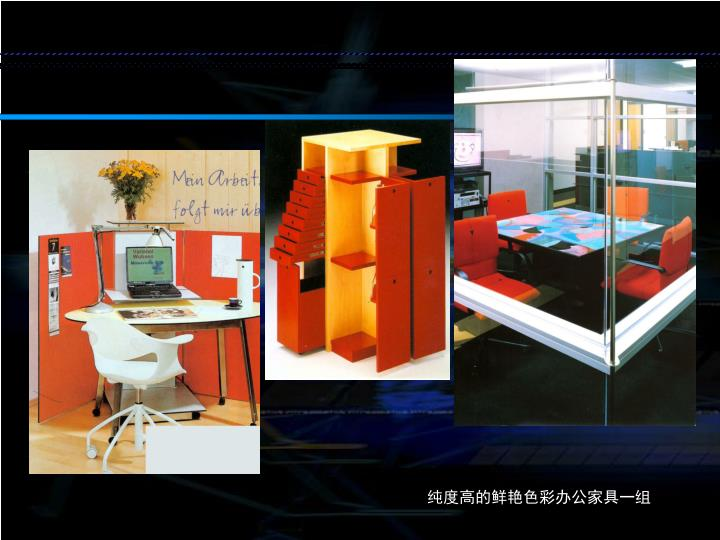纯度高的鲜艳色彩办公家具一组
