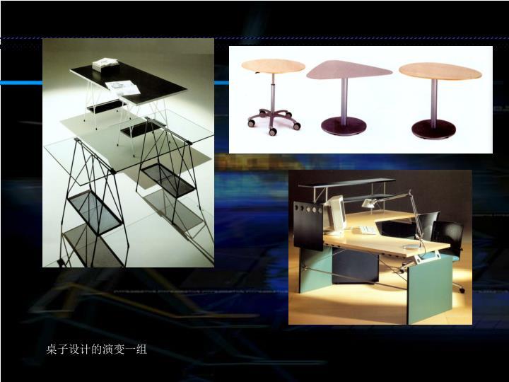 桌子设计的演变一组
