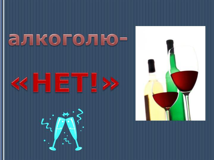 алкоголю-