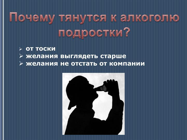 Почему тянутся к алкоголю подростки?