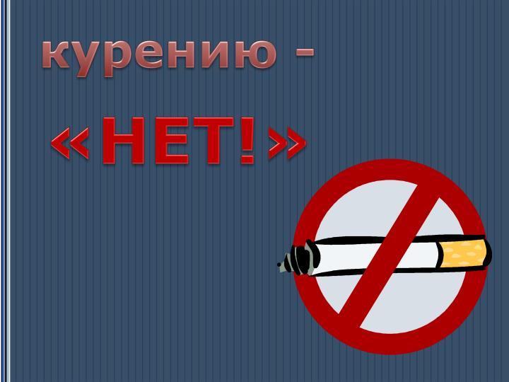 курению -