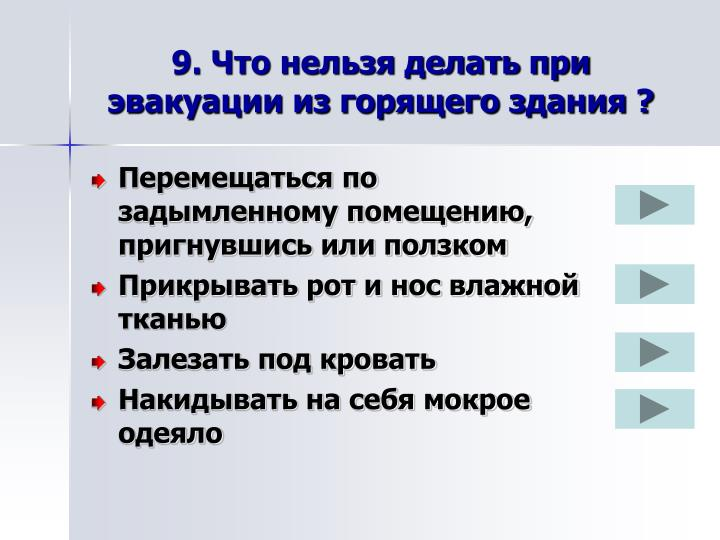 9. Что нельзя делать при эвакуации из горящего здания ?