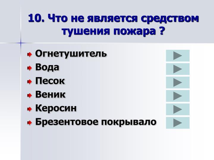 10. Что не является средством тушения пожара ?