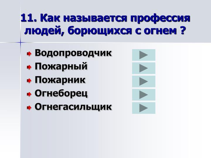 11.    ,    ?