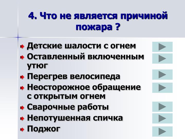 4. Что не является причиной пожара ?