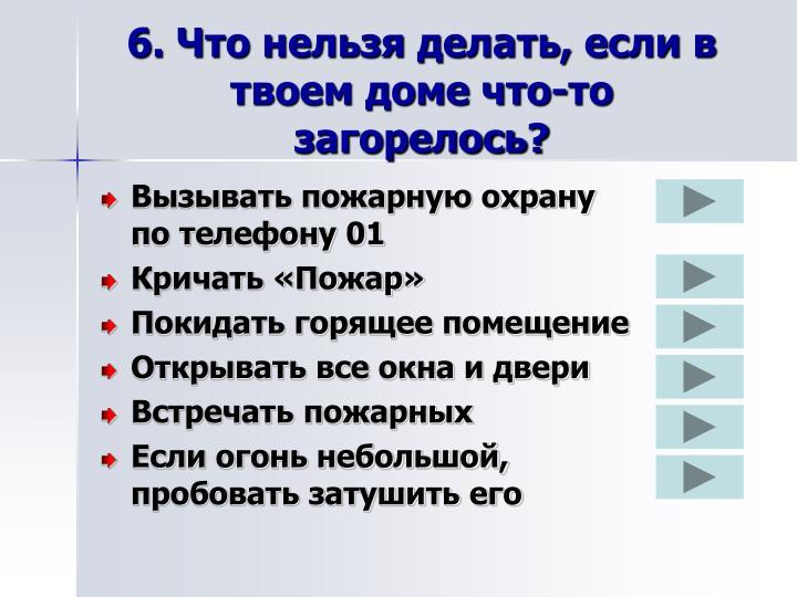 6. Что нельзя делать, если в твоем доме что-то загорелось?