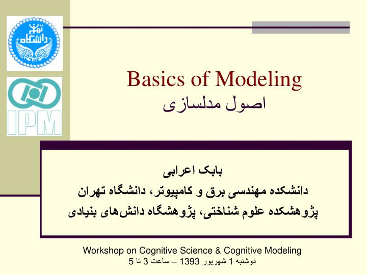 Basics of modeling