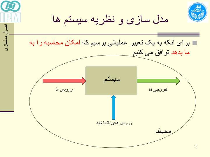 مدل سازی و نظریه سیستم ها