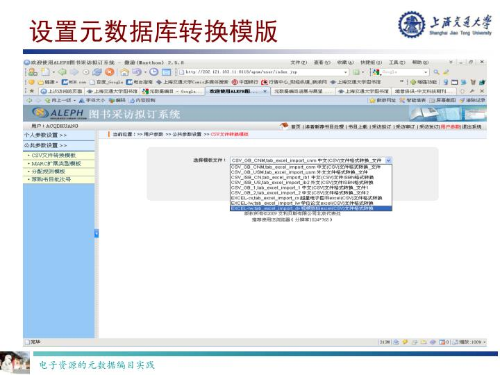 设置元数据库转换模版