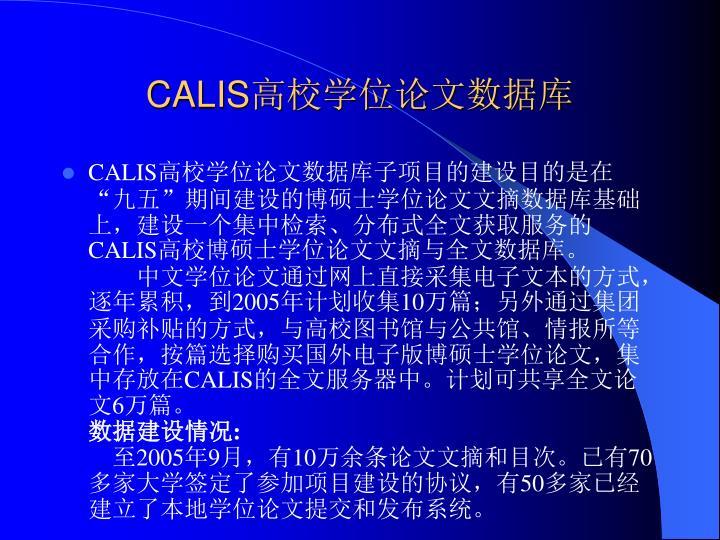 CALIS