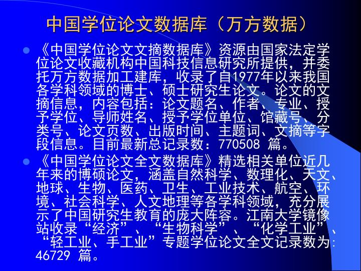 中国学位论文数据库(万方数据)