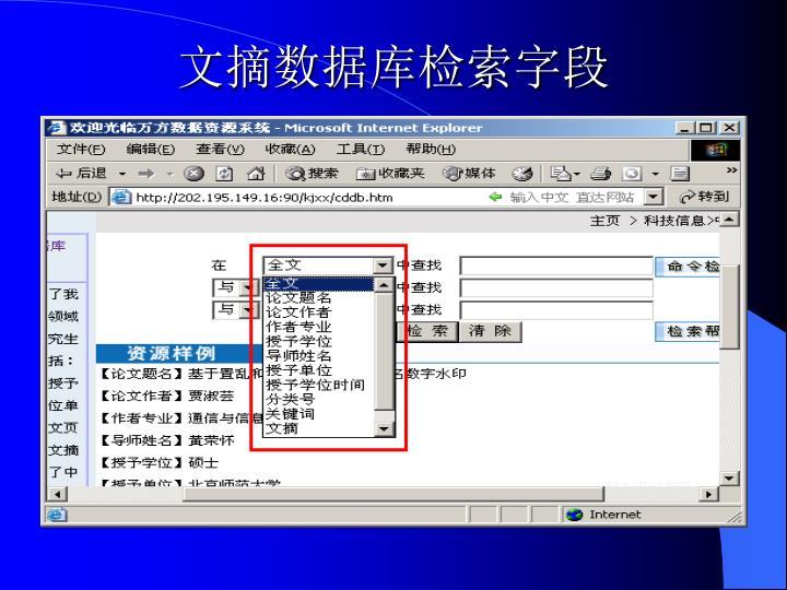 文摘数据库检索字段