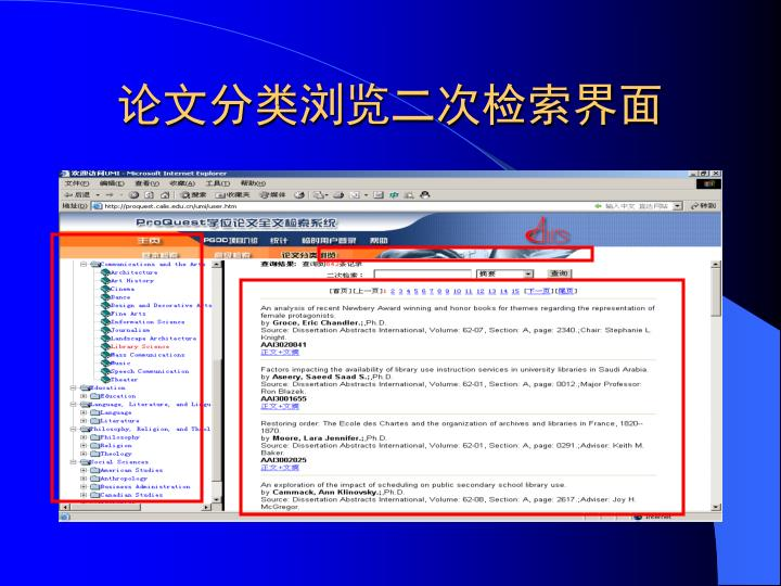 论文分类浏览二次检索界面
