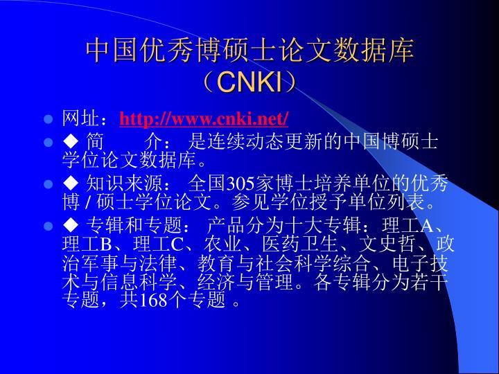 中国优秀博硕士论文数据库(