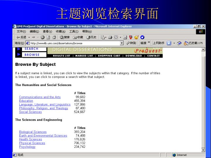 主题浏览检索界面